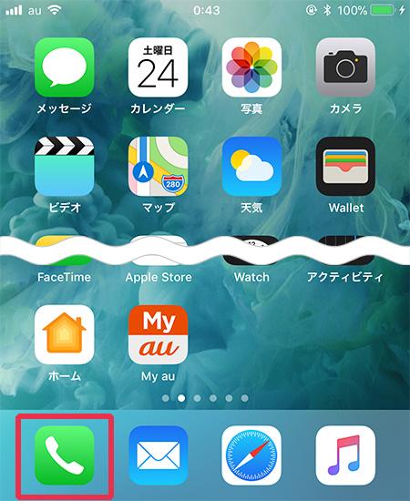 iPhone 電話
