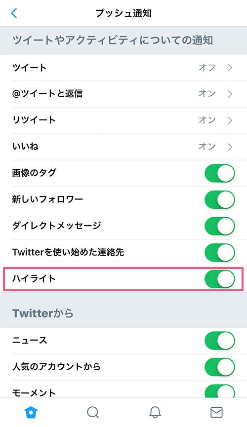 Twitter ハイライトの通知をオフに設定する