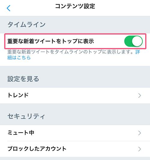 Twitter 重要な新着ツイートをトップに表示