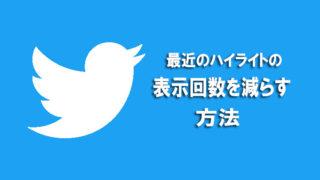 Twitterで「最近のハイライト」の表示回数を減らす方法