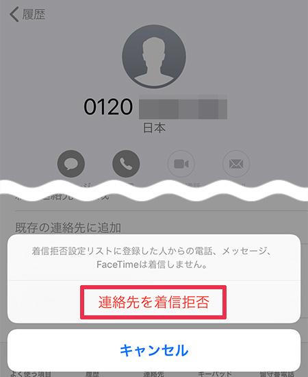 iPhone「連絡先を着信拒否」
