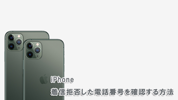 iPhoneで着信拒否した電話番号を確認する方法