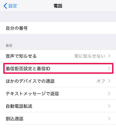 iPhoneの設定から電話の項目を開き、着信拒否設定と着信IDをタップする