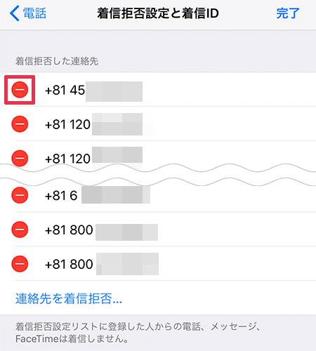 iPhone 着信拒否を解除する電話番号を選択する