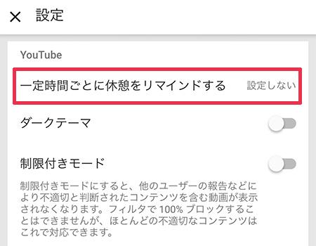 Youtubeの設定から一定時間ごとに休憩をリマインドする