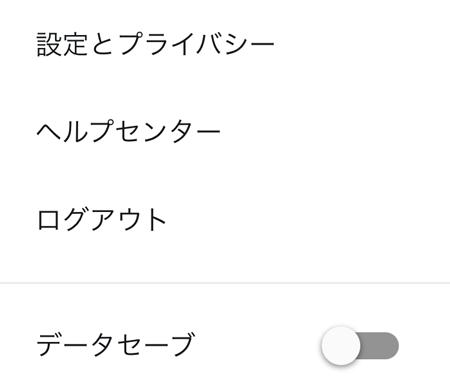 Twitterの設定項目