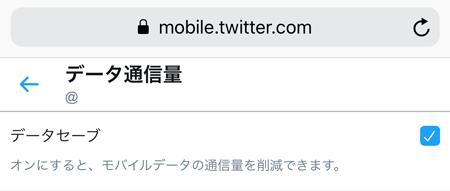 Twitterデータセーブをオンに設定する