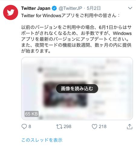 Twitterでデータセーブをオンにしたときの画像表示