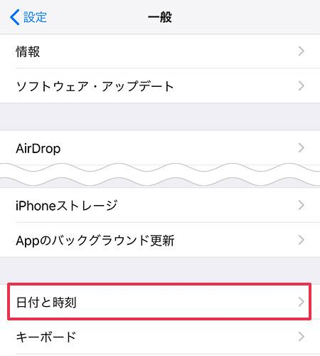 iPhone > 設定 > 一般 > 日付と時刻