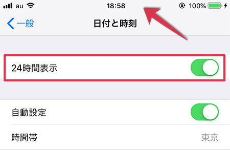 iPhone > 日付と時刻 24時間表示