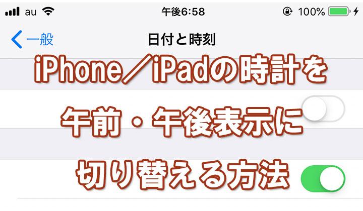 iPhone/iPadの時計を午前午後表示に切り替える方法