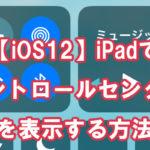 【iOS12】iPadでコントロールセンターを表示する方法