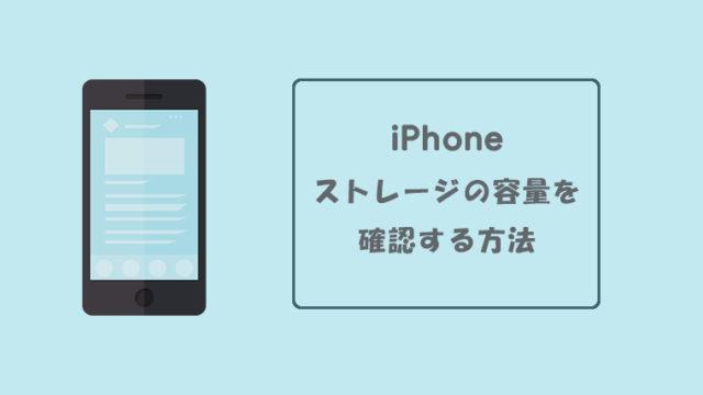iPhoneのストレージ容量を確認する方法