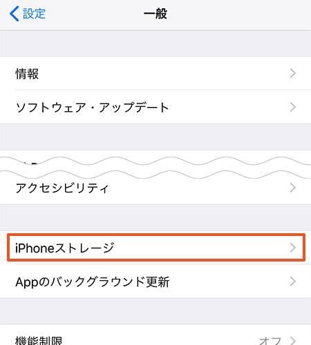 iPhone-設定-一般-iPhoneストレージ
