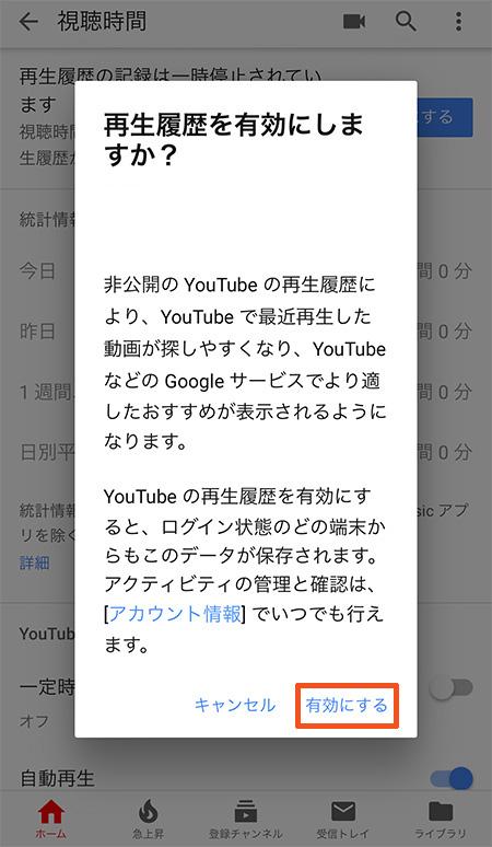 YouTubeの再生履歴をオンにする