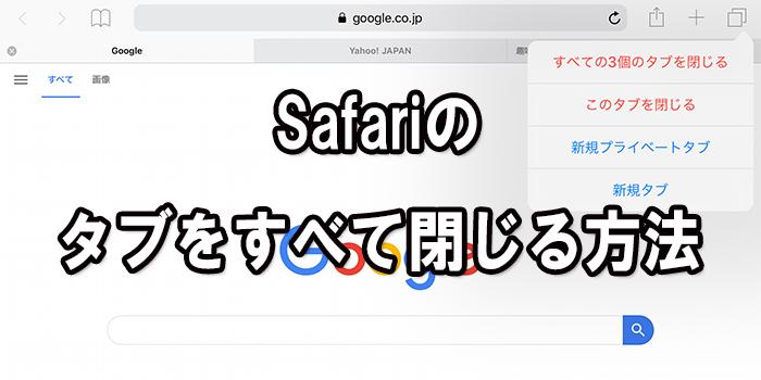 Safariのタブをすべて閉じる方法