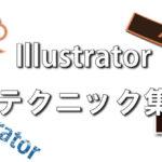 Illustratorテクニック集(サイト内記事まとめ)
