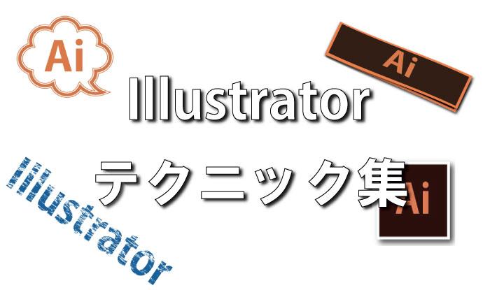 Illustratorテクニック集