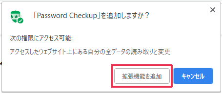 Password Checkup-拡張機能を追加