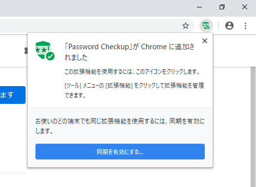 Password Checkup-インストール完了