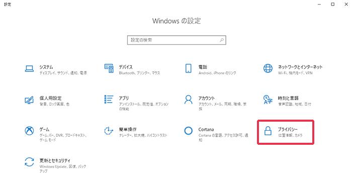 WIndows10設定-プライバシー