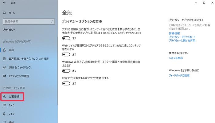 Windows10-プライバシー-位置情報