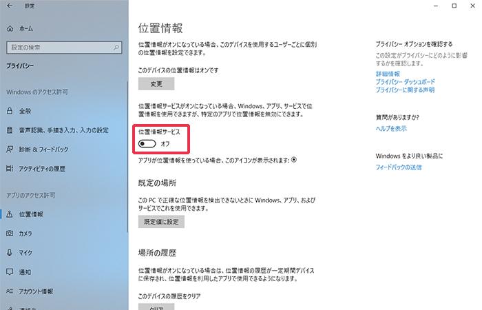 Windows10-位置情報サービスを無効にする