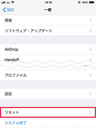 iPhone-一般-リセット