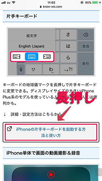 iPhone、iPadのSafariで新規タブで開く方法-1