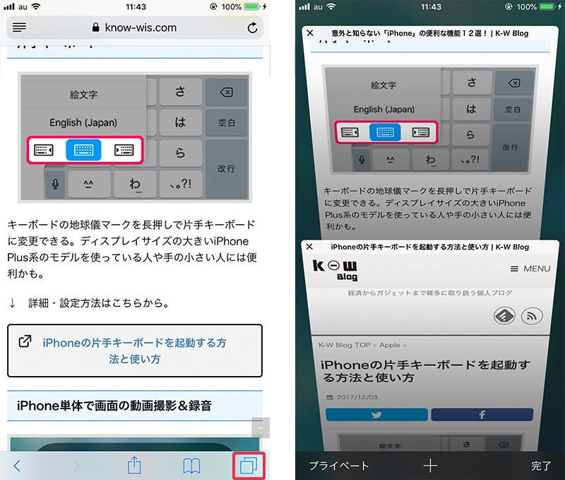 iPhone、iPadのSafariで新規タブで開く方法-3