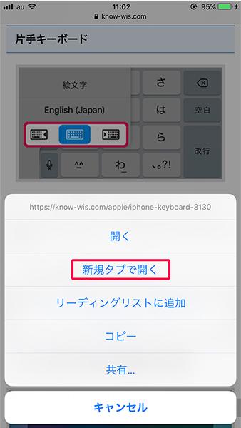 iPhone、iPadのSafariで新規タブで開く方法-2