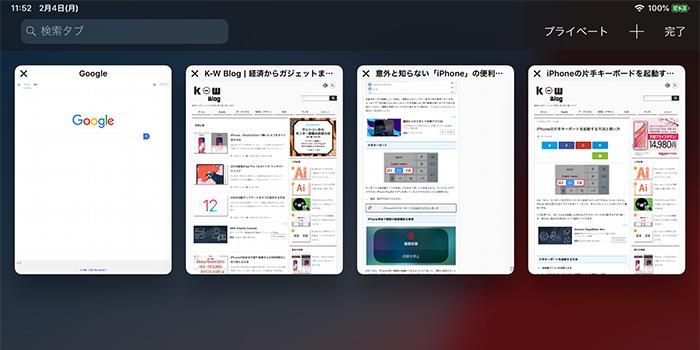 iPhone、iPadのSafariで新規タブで開く方法-5