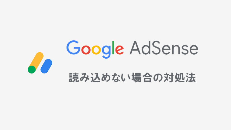 Google AdSenseの管理画面が読み込めない場合の対処法