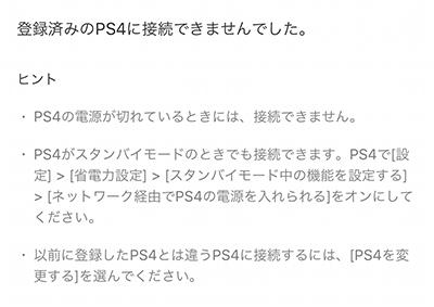 PS4 Remote Play 接続できない場合