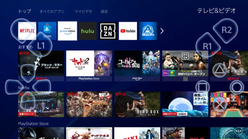 PS4 Remote Play 横表示