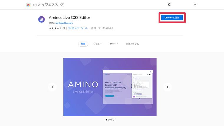Amino Chromeに追加する