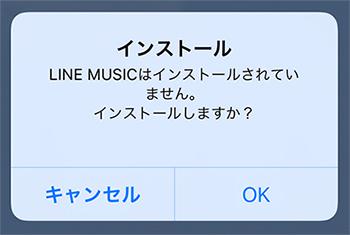 LINE MUSICをインストールしますか