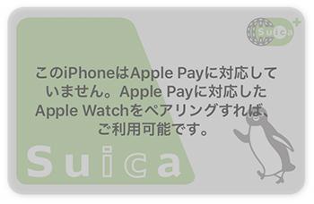 このiPhoneはApple Payに対応していません