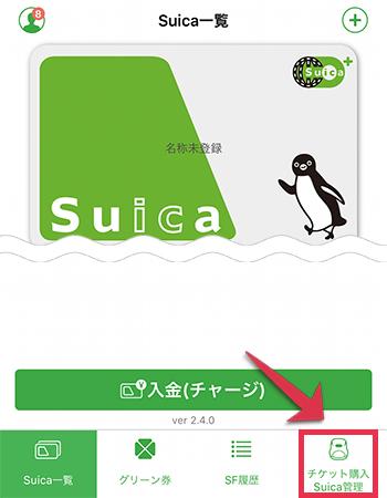 チケット購入Suica管理