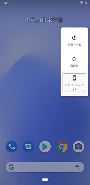 画面スクリーンショットを撮る方法3