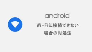 AndroidでWi-Fiに接続できない場合の対処法