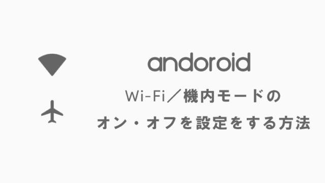 Android端末で機内モードにする方法