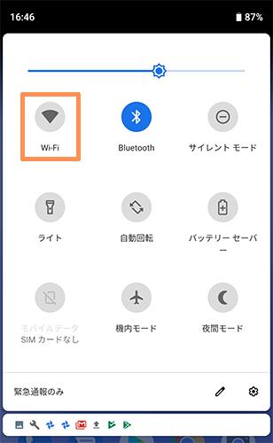 ステータスバーからWi-Fiを設定