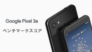 Google Pixel 3a ベンチマークスコア