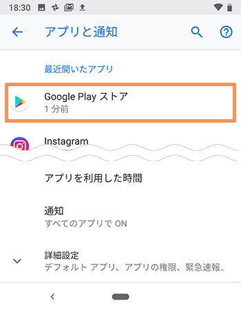 アプリと通知からGoogle Play ストアを開く