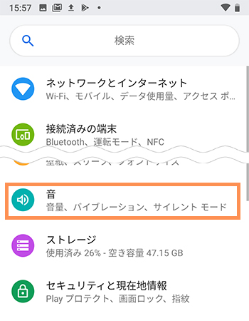Android設定-音