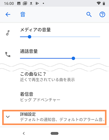 Android 音-詳細設定