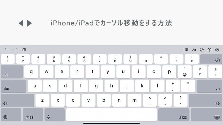 iPhone/iPadでカーソルの移動をする方法
