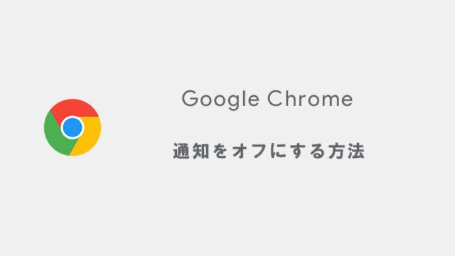 WindowsでGoogle Chromeの通知をオフにする方法
