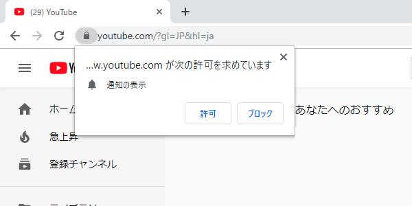 Chromeの通知を許可する